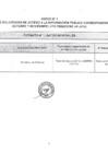 Vista preliminar de documento Reporte de consolidado  de solicitudes de acceso a la información publica correspondiente a los meses de octubre y noviembre (4to semestre AF-2018)