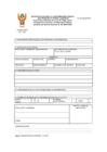 Vista preliminar de documento Solicitud de acceso a la información pública del Instituto de Investigaciones de la Amazonía Peruana