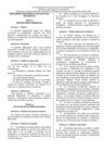 Vista preliminar de documento Texto Único Ordenado del Reglamento que regula las políticas nacionales