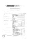 Ver informe INFORME TÉCNICO N° 016-2019-PCM/OAA-CP