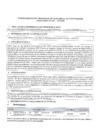 Vista preliminar de documento ADQUISICIÓN DE MASCARILLA DE TRES PLIEGUES DESECHABLE PLANA - COVID 19 PARA LA ESCUELA DE LA PNP